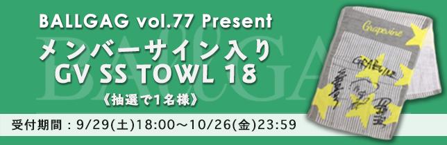 Vol77_present