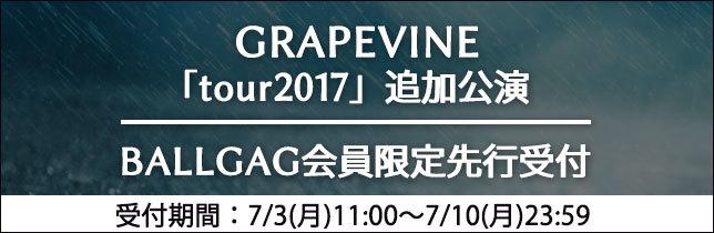 Tour2017_1